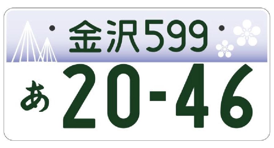 金沢ナンバー
