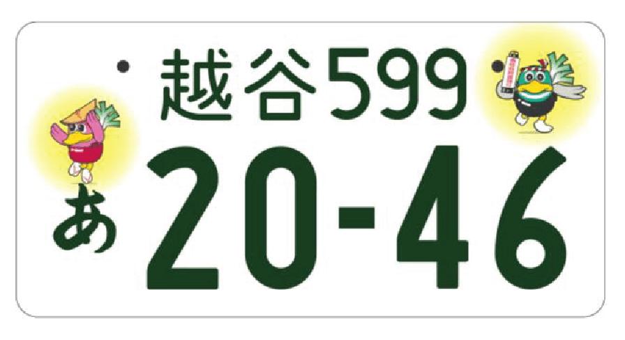 越谷ナンバー