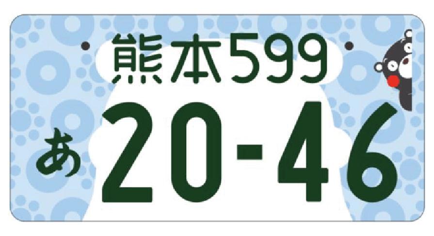 熊本ナンバー
