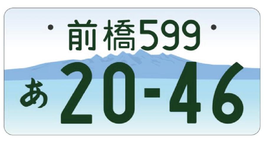 前橋ナンバー