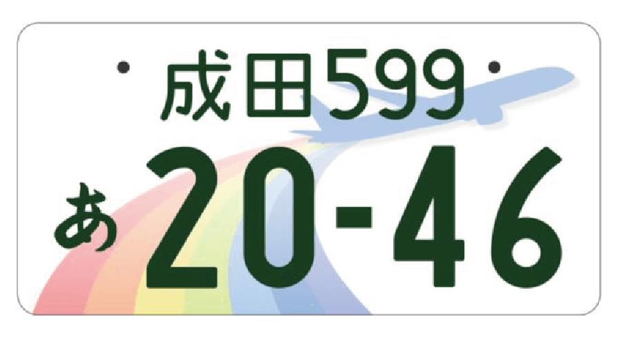 成田ナンバー