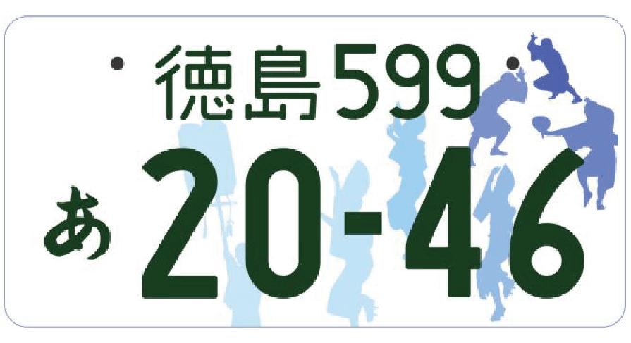 徳島ナンバー