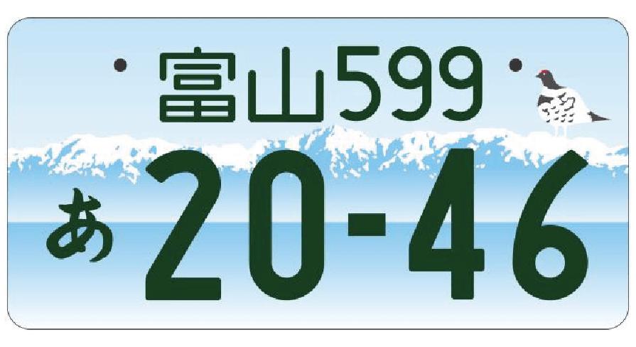 富山ナンバー