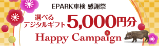 EPARK車検 感謝祭「Christmas&NewYear Happy Campaign」